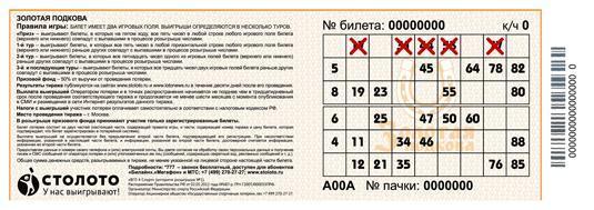 Билет Золотая подкова