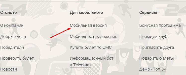 мобильная версия русское лото