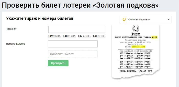 проверить-билет-Золотая-под