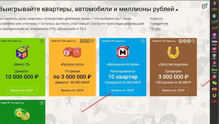Квартиры в русском лото где лоразыгрываются