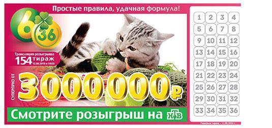 лотерея 6 из 36 тираж 154 проверить билет