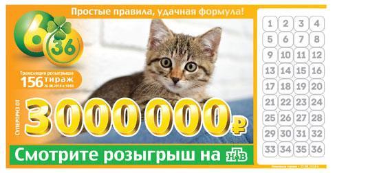 лотереи «6 из 36» тираж №156