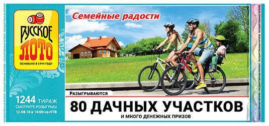 Русское лото 124 тираж