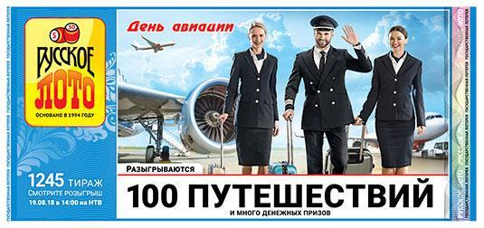 1245 тираж Русского лото