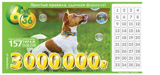 Лотерея 6 из 36 тираж 157