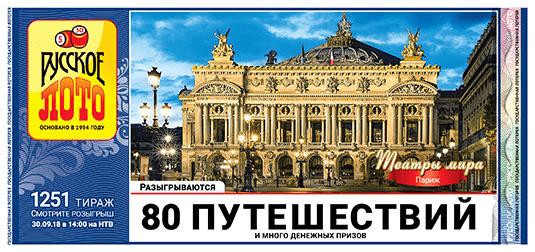 Русского лото тираж 1251