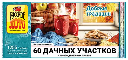 русское лото тираж 1255