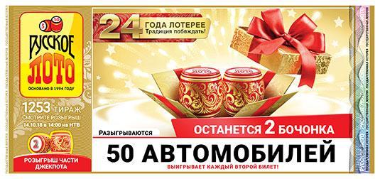 русское лото тираж 1253