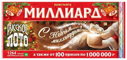 1264 тираж русское лото