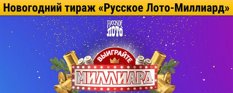 Новогодний тираж «Миллиард от Русское лото»