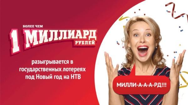 Новогодний тираж «Миллиард от Русское лото» 2019 год