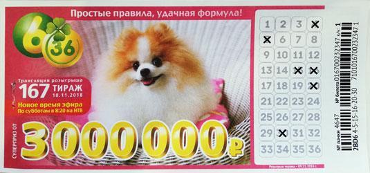 лотереи 6 из 36 тираж 167