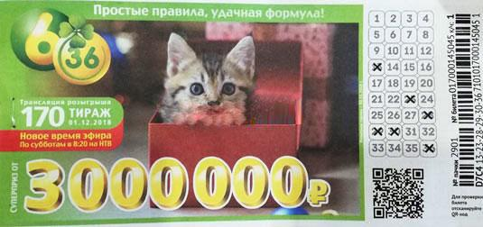 лотерея 6 из 36 тираж 170