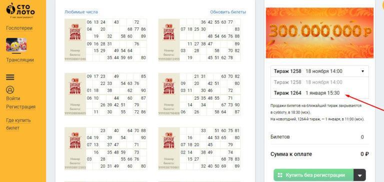 купить билет русского лото тираж 1264