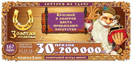 лотерея золотая подкова тираж 167