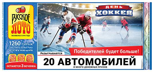 русское лото тираж 1260