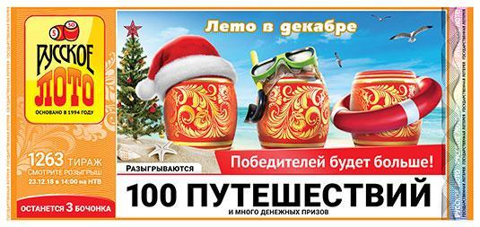 Русского лото тираж 1263