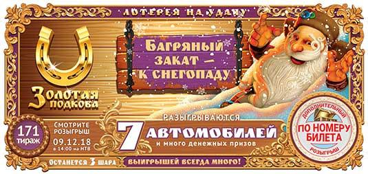 золотая подкова тираж 171