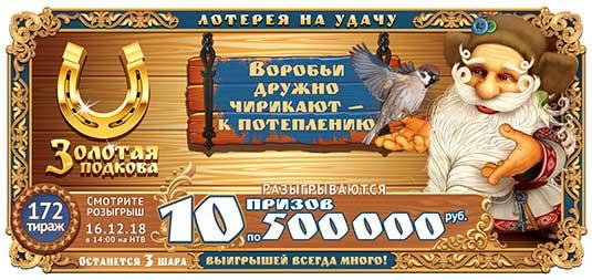 золотая подкова 172 тираж