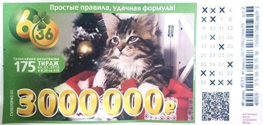 лотереи 6 из 36 тираж 175