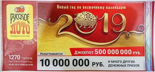Русское лото тираж 1270