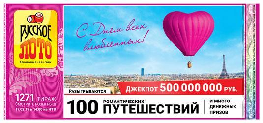 Русское Лото тираж 1271