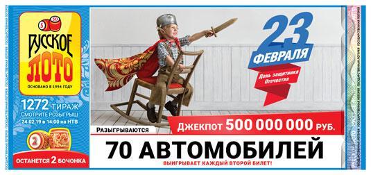 русское лото 1272 тираж