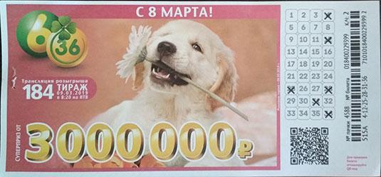 лотерея 6 из 36 184 тираж