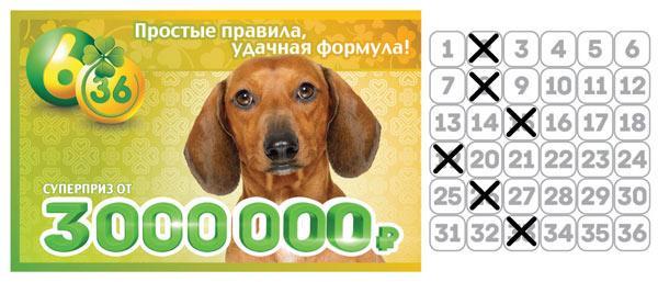 лотерея 6 из 36 тираж 186