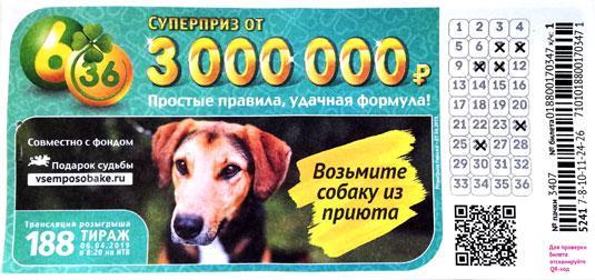 лотерея 6 из 36 тираж 188