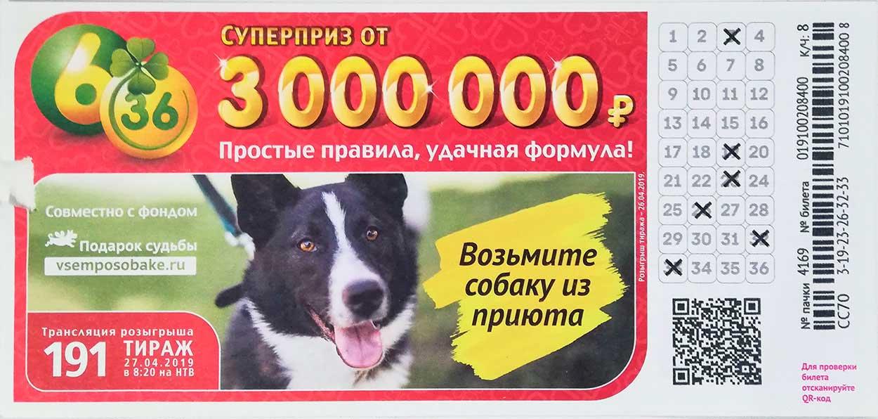 лотерея 6 из 36 тираж 191