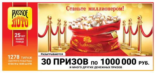 Русское Лото тираж 1278