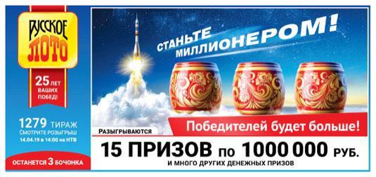 Русское Лото тираж 1279