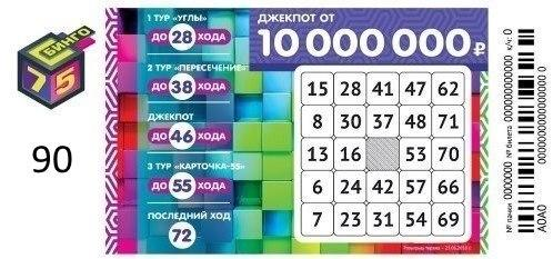 тиража 90 Бинго-75