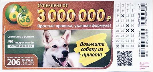 лотерея 6 из 36 тираж 206
