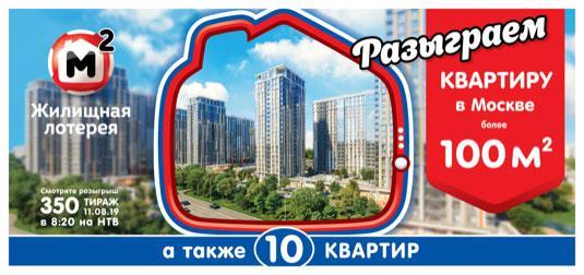 350 тираж жилищной лотереи