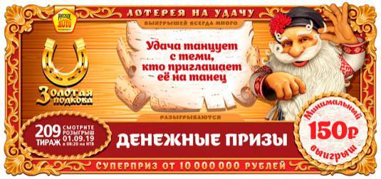 209 тиража Золотой подковы