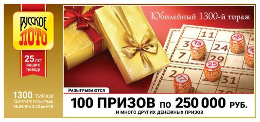 Русского Лото тиража 1300