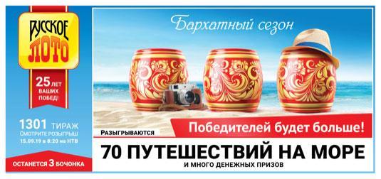 русское лото тираж 1301