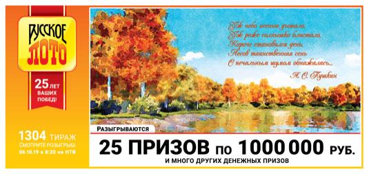 Проверить билет Русского Лото тиража 1304