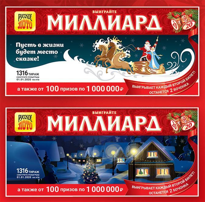 как выглядит билет русского лото миллиард