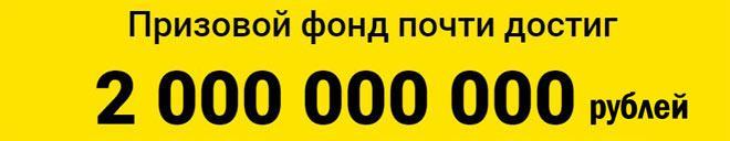 призовой фонд новогоднего тиража русского лото