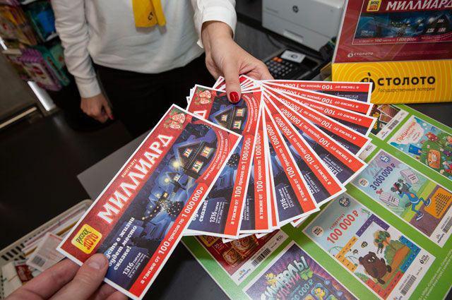 Я купил 15 билетов новогднего тиража РУССКОЕ ЛОТО, НУ ЖДИ МЕНЯ МИЛЛИАРД
