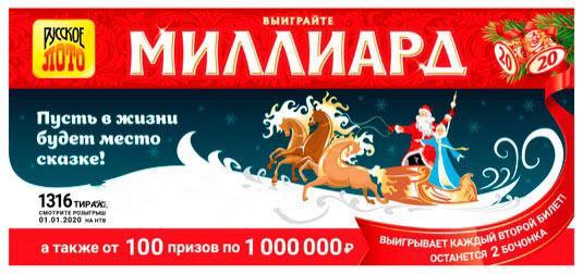 проверить билет русское лото тираж 1316