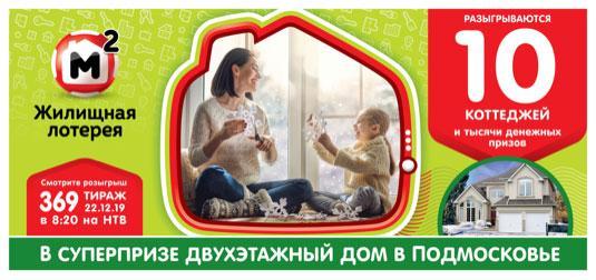 369 тираж жилищной лотереи