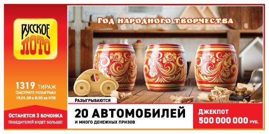 Русское лото тираж 1319