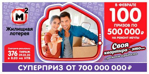 376 тираж жилищной лотереи