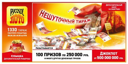 русское лото тираж 1330