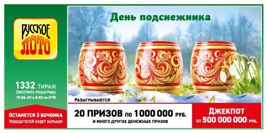 русское лото тираж 1332