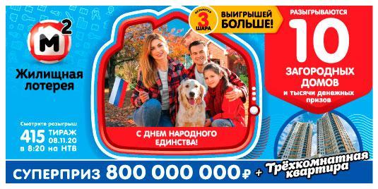 жилищная лотерея 415 тираж